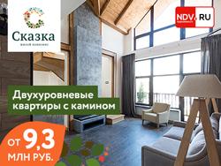 ЖК «Сказка», Новая Рига, 19 км от МКАД Малоэтажные дома на берегу реки.